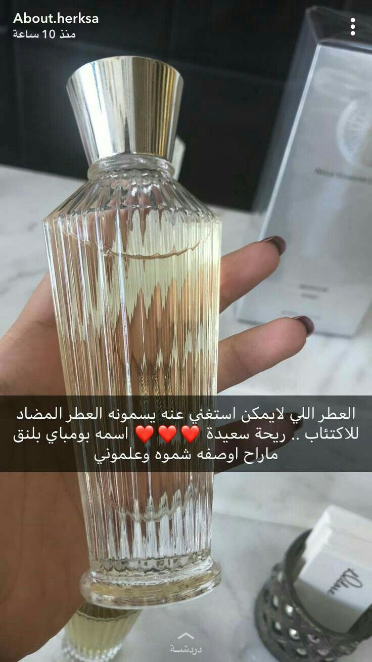 Pin By D Marwah On عطور Beauty Recipes Hair Beauty Perfume Perfume Scents