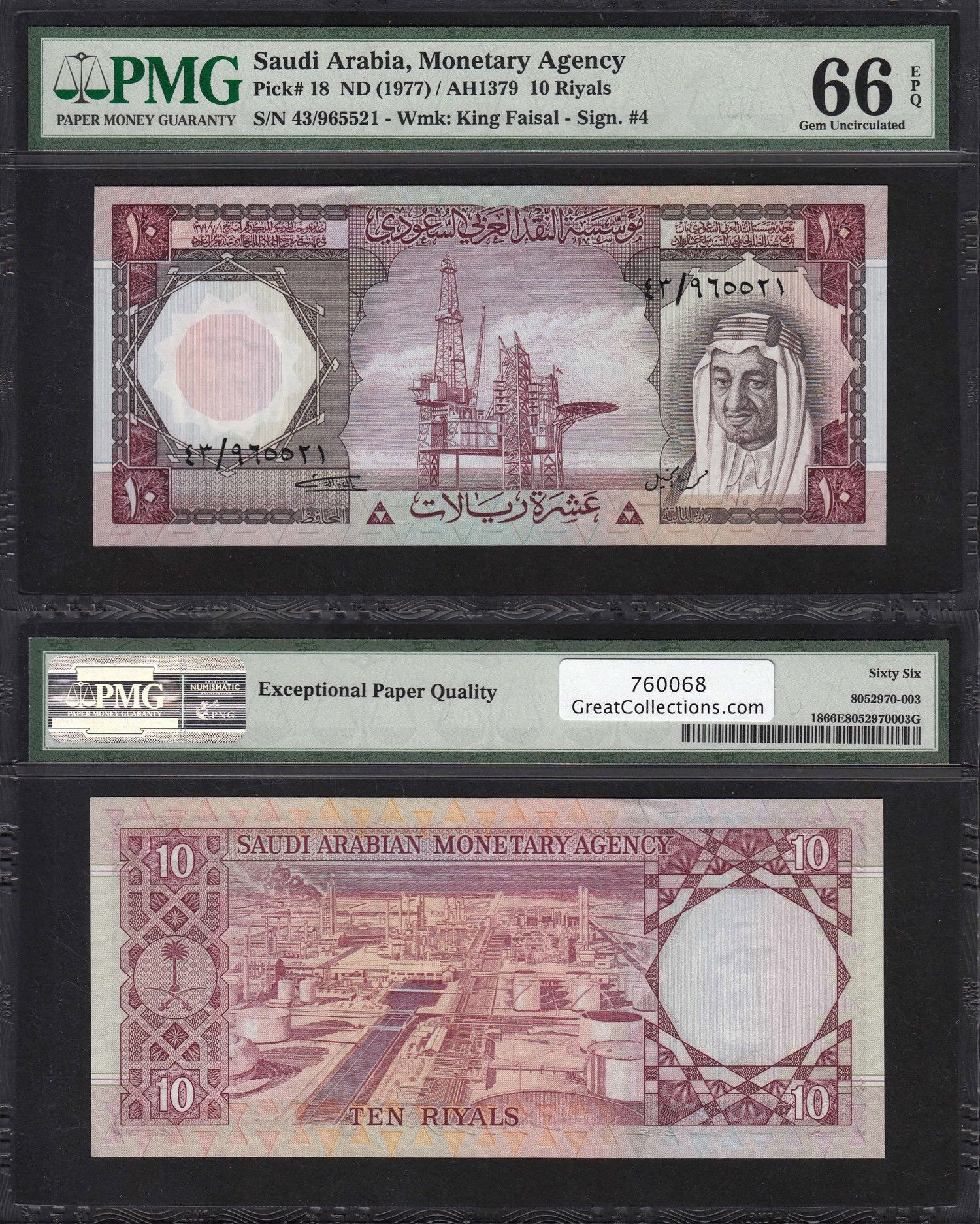 Pin By Greatcollections Com On Bank Notes Saudi Arabia Money Sell Coins Bank Notes