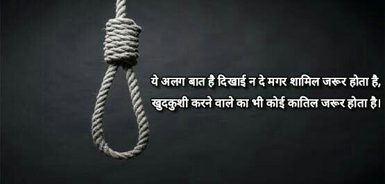 Quotes Hindi hindi quotes words Shayri love pyaar suicide Awesome Suicidal Quotes About Love