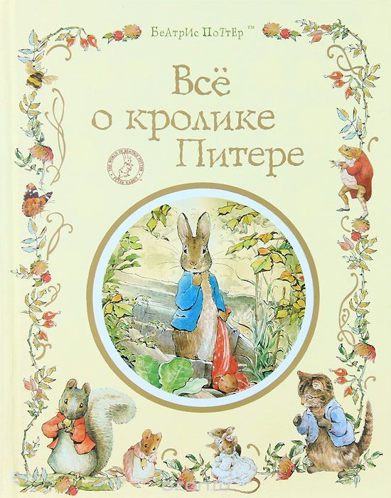 Картинки по запросу Беатрис Поттер | Беатрис поттер, Книги ...