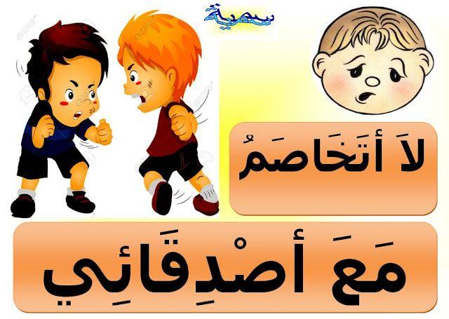 مجموعة من الصور الجميلة التي توثق للقسم وللاخلاق داخل القسم حملها من هنا برابط واحد نشكر لكم انتباهك Islamic Kids Activities Arabic Kids Muslim Kids Activities
