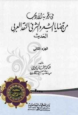 في نظرية الأدب من قضايا الشعر والنثر في النقد العربي الحديث Pdf Books Free Download Pdf Books Messages
