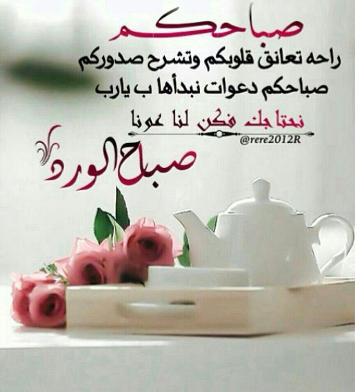 صباح الورد Good Morning Beautiful Quotes Good Morning Arabic Beautiful Morning Messages