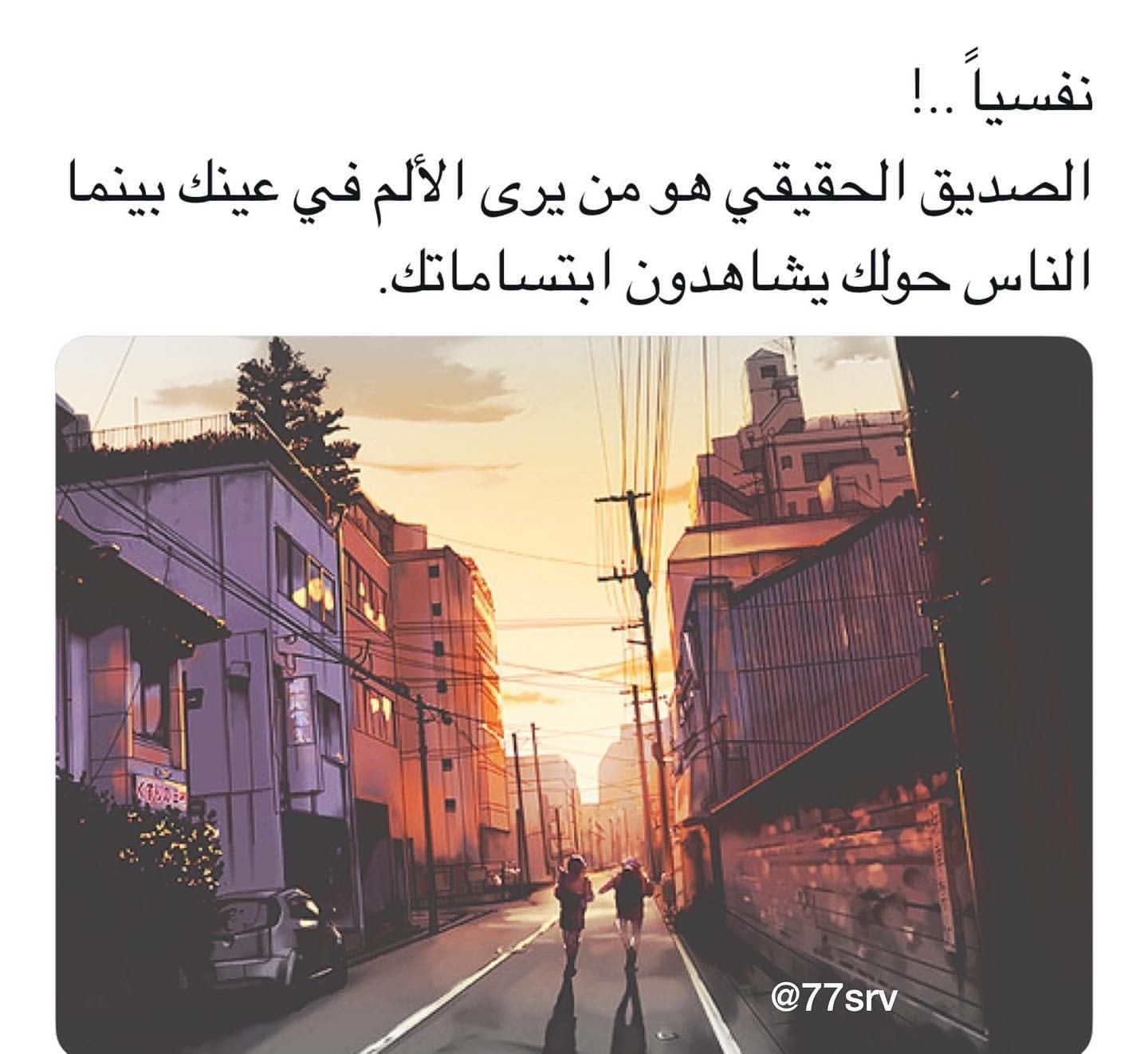 Pin By Alaa Tameem On كلام حكيم Arabic Quotes Best Friends Qoutes