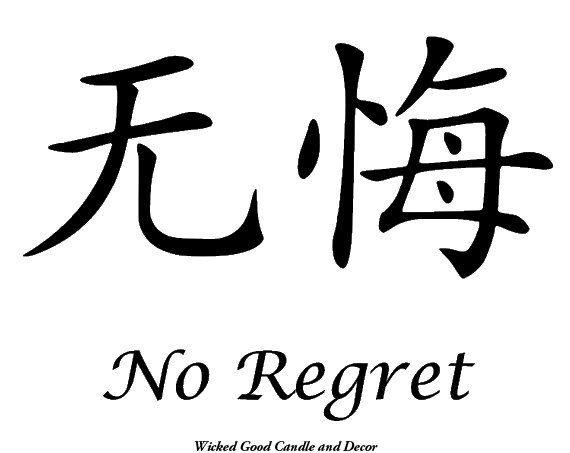 Vinyl Sign Chinese Symbol No Regret By Wickedgooddecor On Etsy