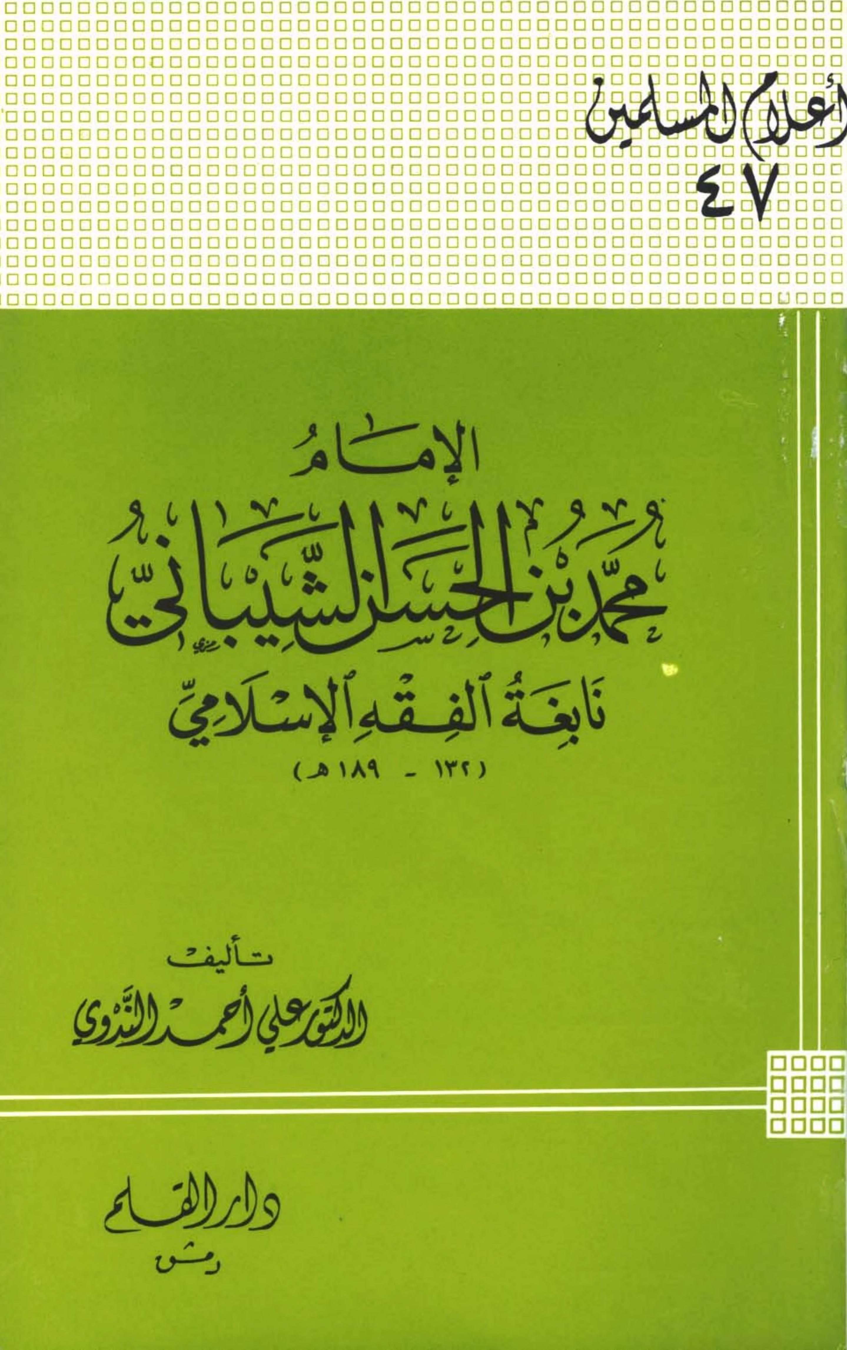 Https Archive Org Stream 99 20200504 47 الإمام محمد بن الحسن الشيباني نابغة الفقه الإسلامي أحمد علي الندوي Internet Archive Pdf