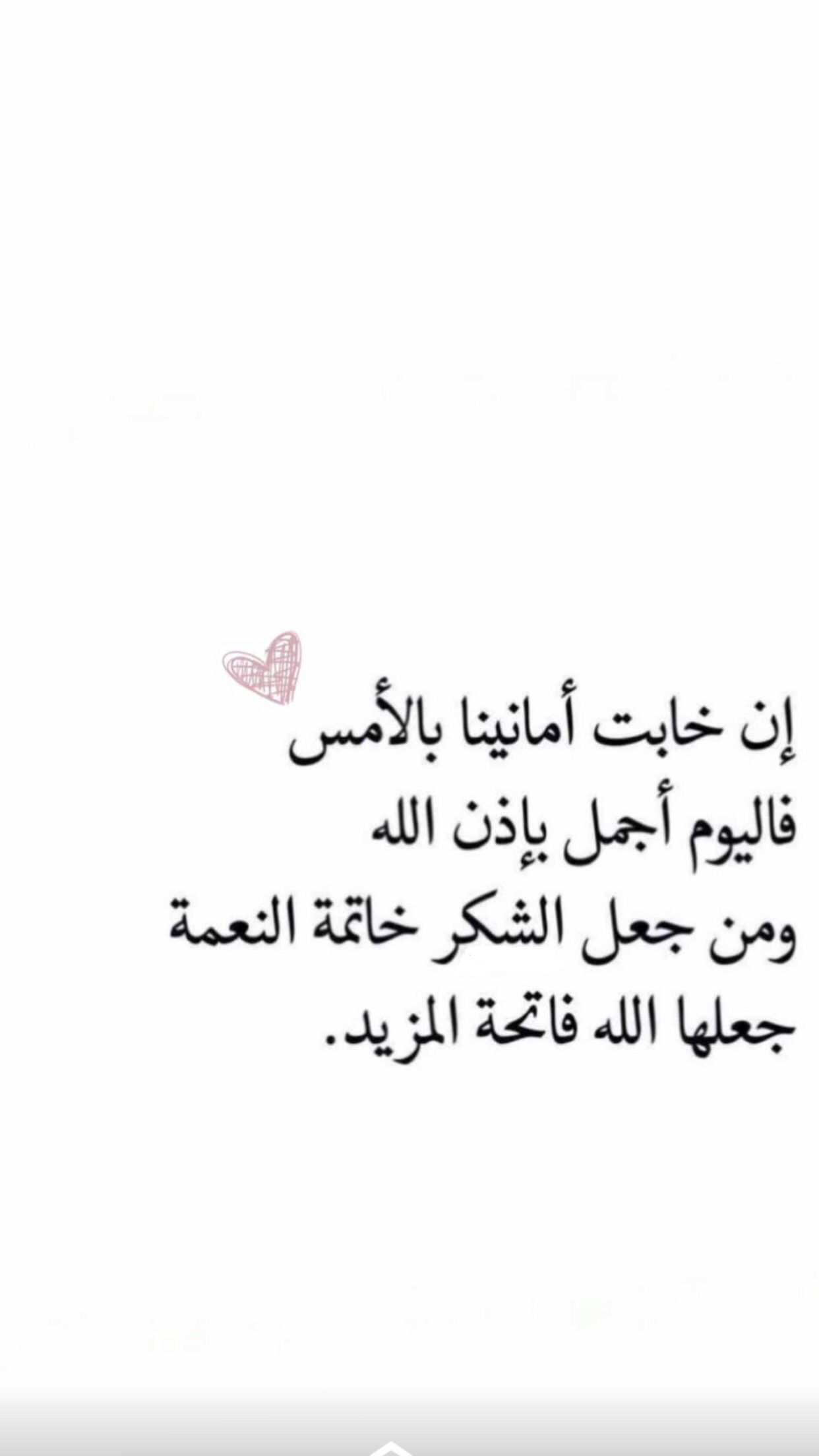 Pin By Dal On Quotes Wisdom Quotes Islamic Quotes Cute Love Quotes