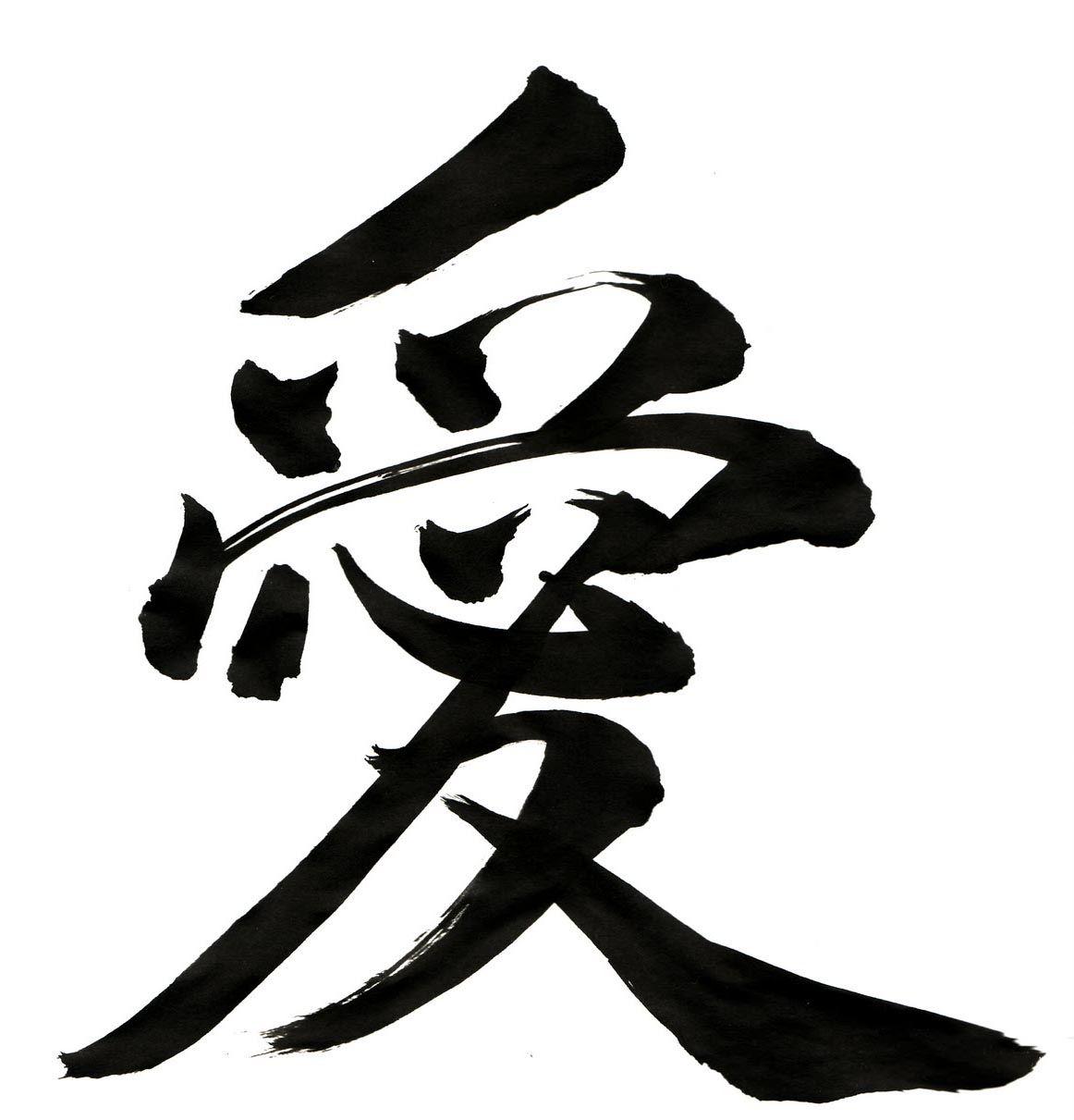 Image result for love japanese symbol stuff pinterest image result for love japanese symbol buycottarizona Images