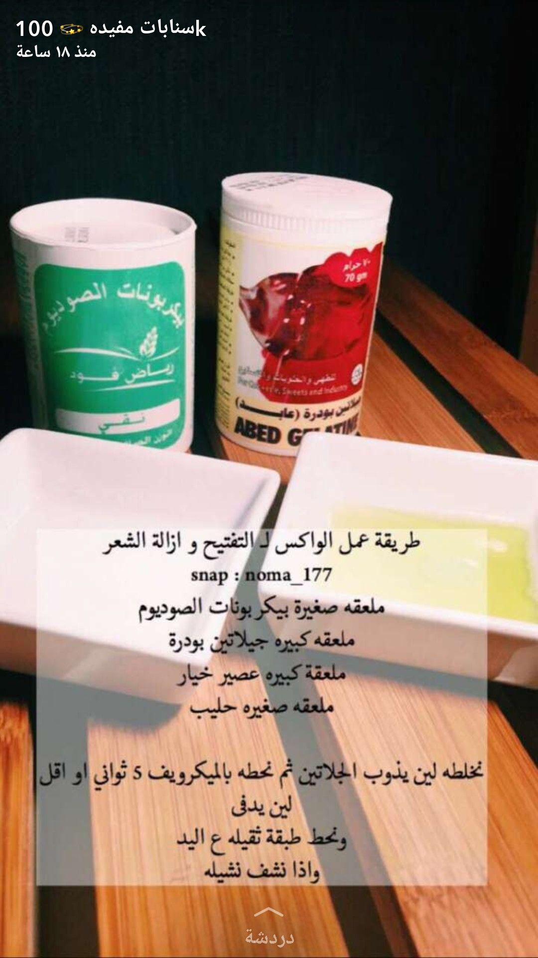 Pin By سميرا On عنايه Beauty Skin Care Routine Beauty Tips For Glowing Skin Diy Beauty Treatments