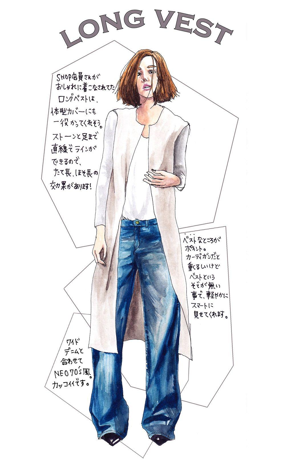 連載今コレ欲しい Vol20ロングベスト Style Hausスタイル