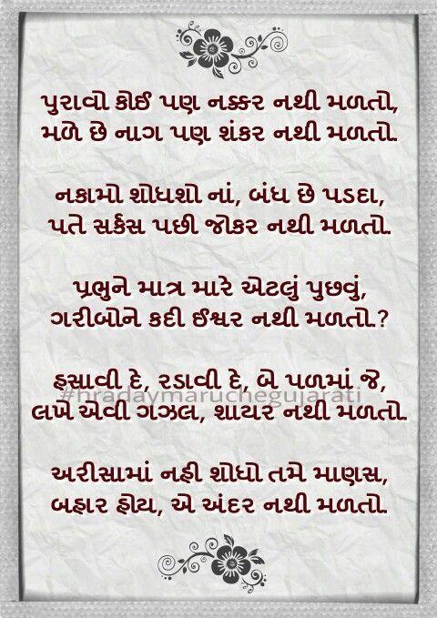 Gujarati Gazal Gujrati Quote Gujarati Quotes Quotes Poems