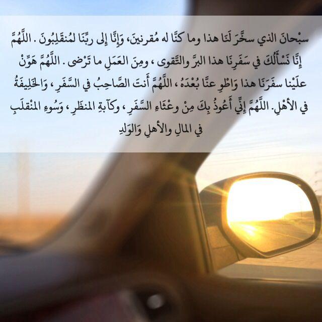دعاء السفر Words Dream Quotes Islamic Quotes