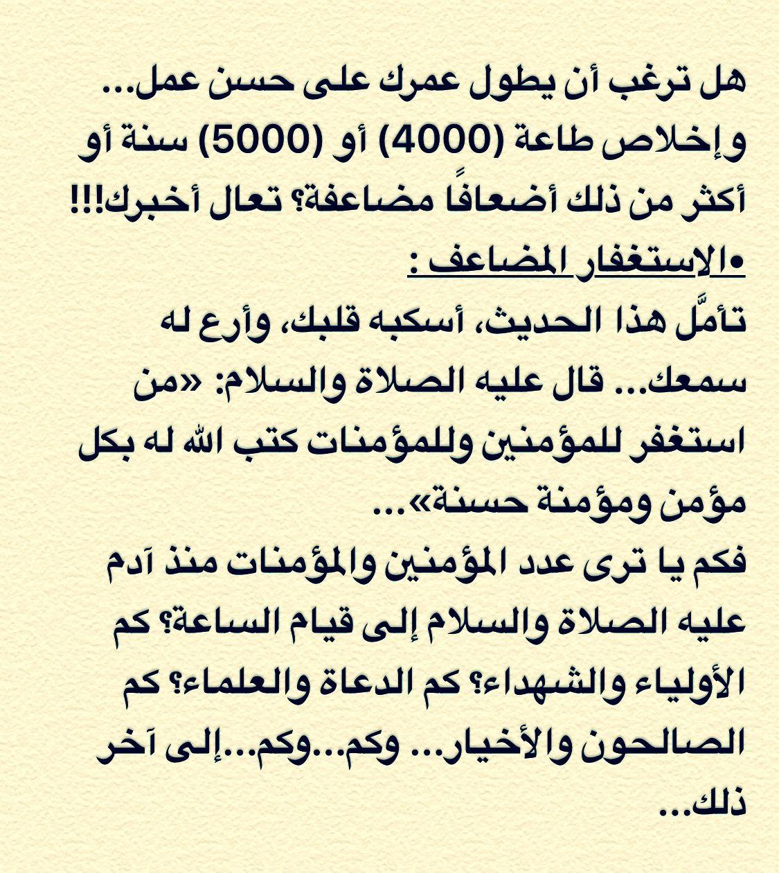 Desertrose هل ترغب أن يطول عمرك على حسن عمل وإخلاص طاعة 4000 أو 5000 سنة أو أكثر من ذلك أضعاف ا مضاعفة تعال أخبرك Math Arabic Calligraphy Calligraphy