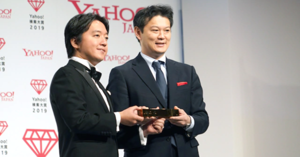 Demon Slayer, Weathering With You Win at Yahoo! Japan