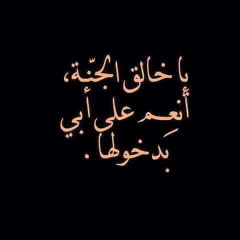 اللهم امين Quran Quotes Love Daughter Love Quotes Father Daughter Love Quotes