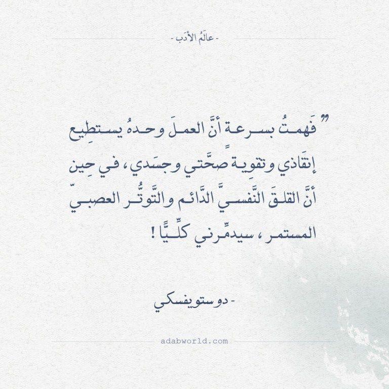 اقتباسات فيودور دوستويفسكي العمل والاكتئاب عالم الأدب Arabic Quotes Arabic Calligraphy Quotes