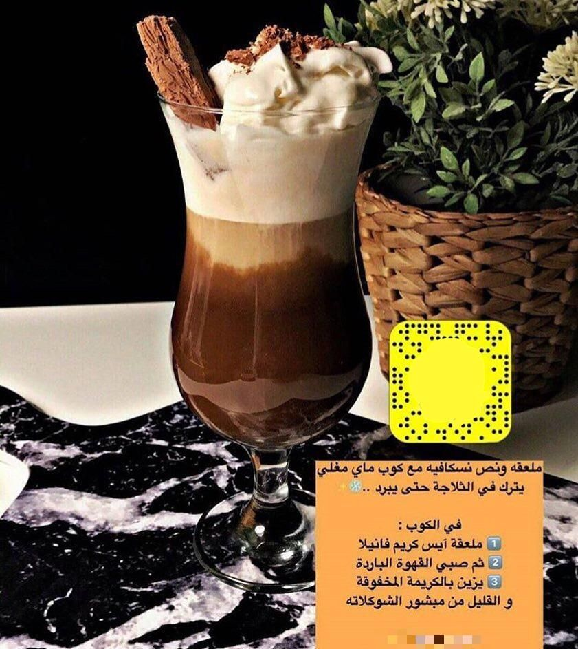 Pin By Soso On وصفات عصير وقهوة Coffee Drink Recipes Coffee Drinks Alcoholic Drinks
