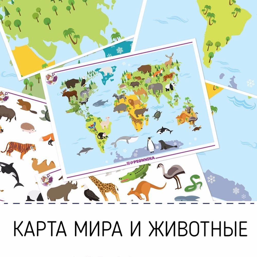 чтобы карта играть мира жить
