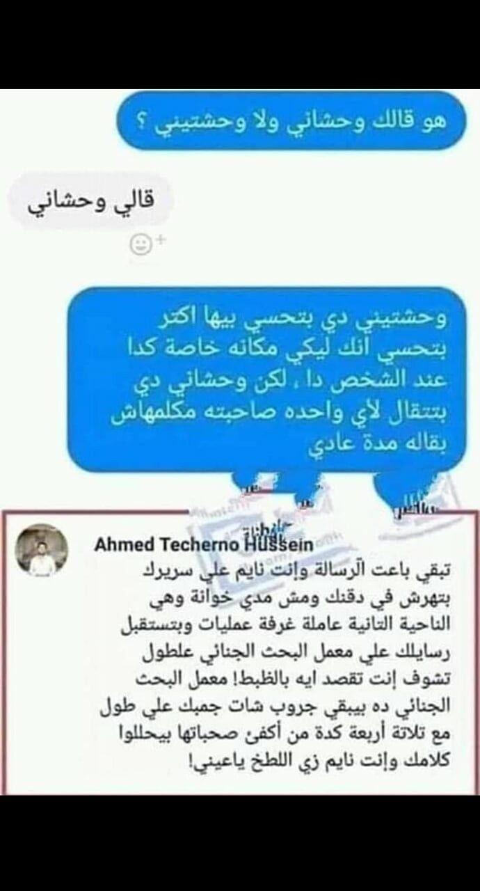 Pin By Naminas On نكت In 2020 Arabic Funny Screen Shot Funny