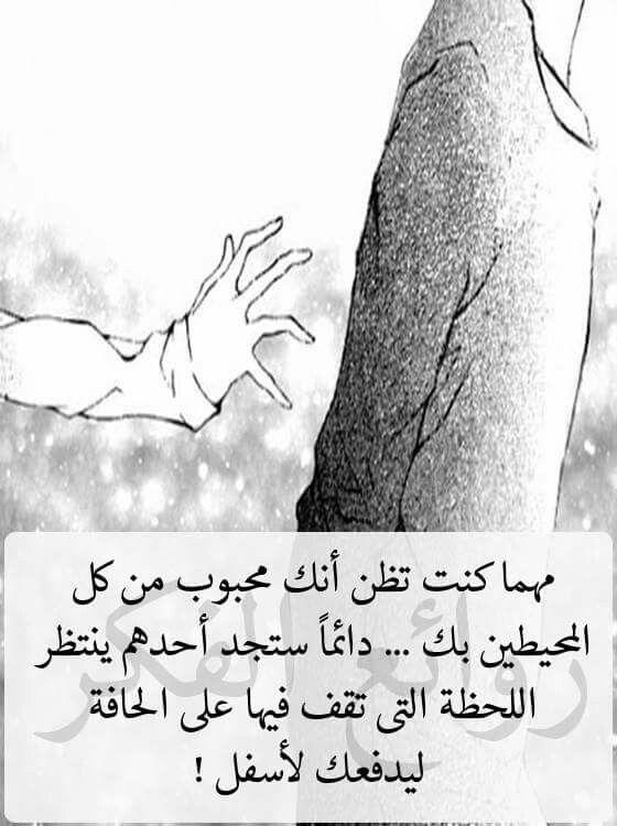 لاتثق بمن حولك إلا لمن يستحق الثقه ولاتعطي الثقه بمجرد أنك سمعت كلمة طيبه منه لكي لاتندم Quotations Islam Facts Arabic Quotes