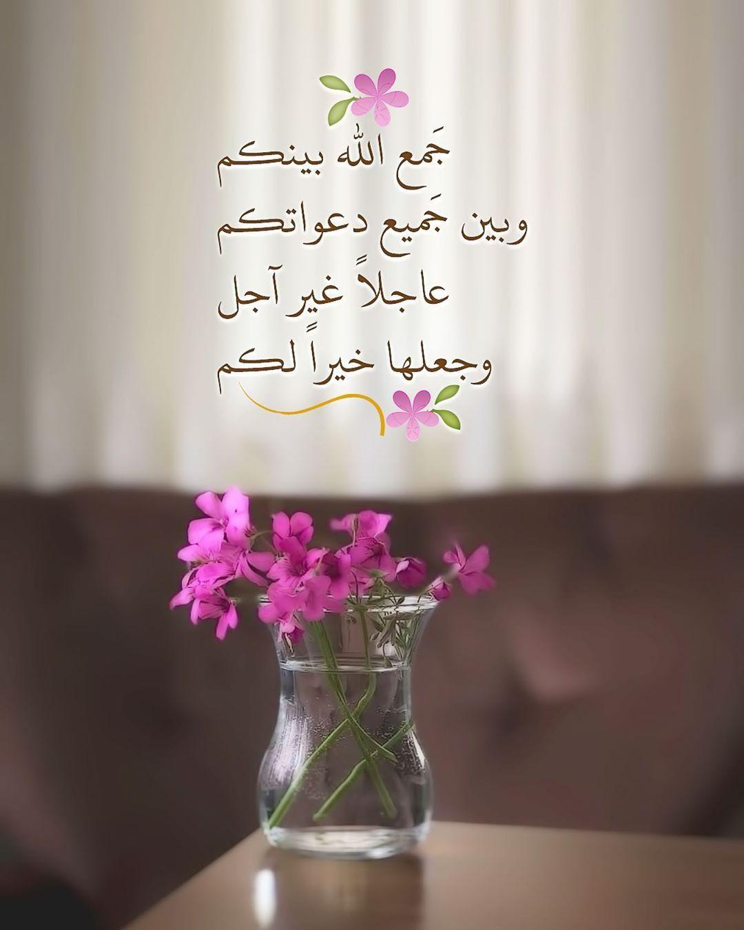 2 499 Likes 52 Comments Pearla0203 On Instagram ج م ع الله بينكم وبين ج ميع دعواتكم عاجلا ع ير Good Morning Arabic Islamic Images Islamic Pictures