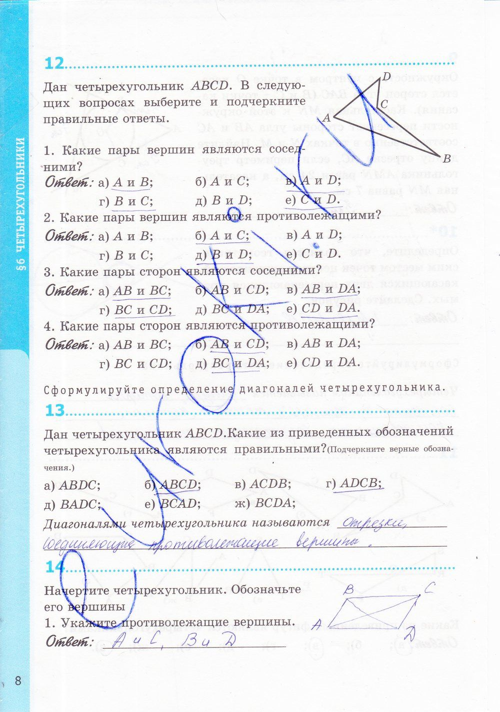 гдз тетрадка алгебра 8 класс лебединцева и беленкова ответы