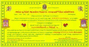Image Result For Sathabhishekam Invitation Format