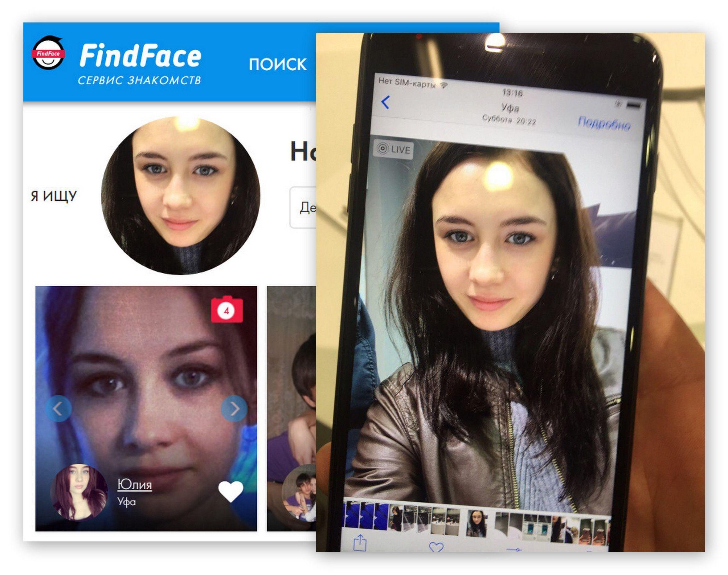 Парень ищет девушку знакомства вход в vkontakte