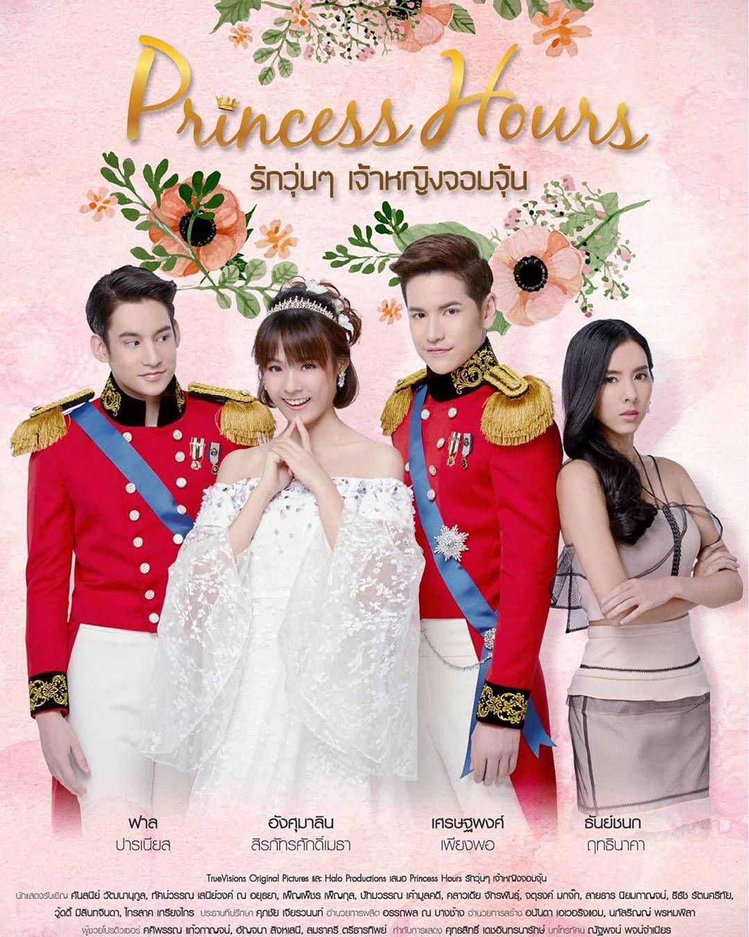 Princess Hours (2017) Princess hours, Princess hours