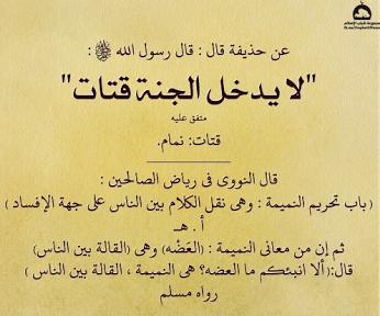 حديث لا يدخل الجنة قتات Islamic Quotes Words Ahadith