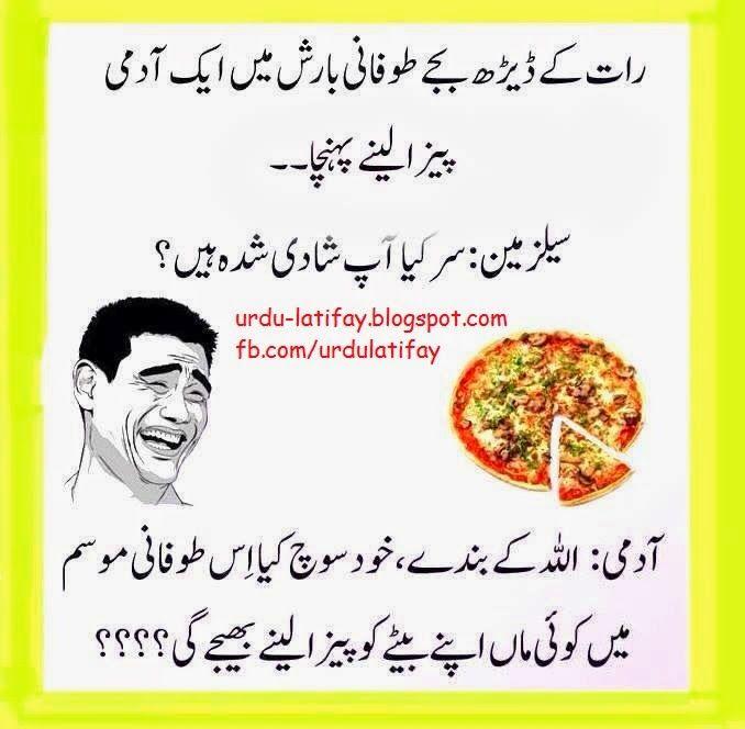 Urdu Latifay: Urdu Latifay 2014, Lateefay In Urdu 2014