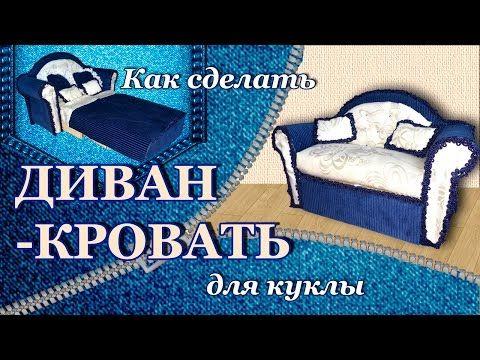 Как сделать кровать для винкс