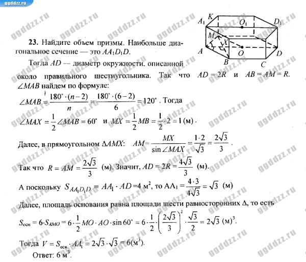 Где найти гдз по русскому языку 2 класс иванов евдокимова бесплатно без смс
