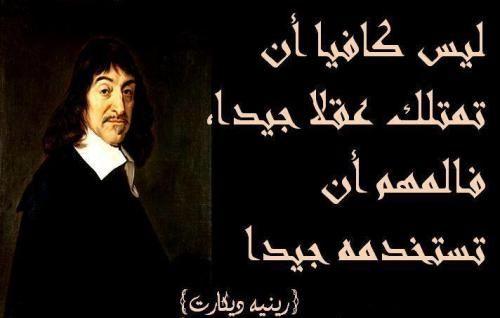 حكم عالمية من اقوال مشاهير الفلاسفة والحكماء Quotes Words Sayings