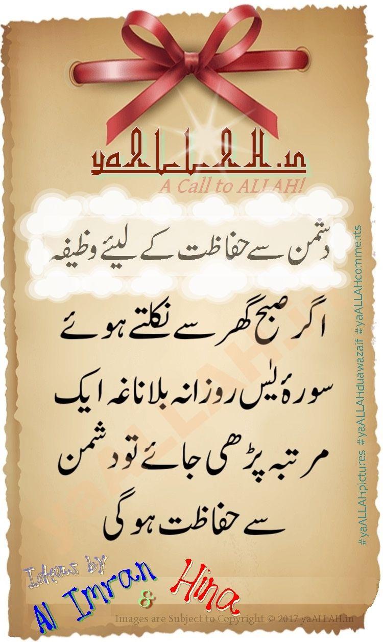 Pin On Get Rid Safety From Enemies Dushman Se Hifazat Nijat