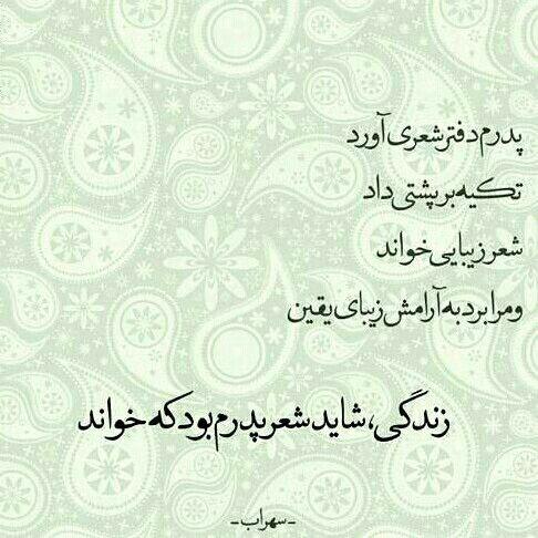 سهراب سپهری Persian Quotes Farsi Poem Deep Thought Quotes