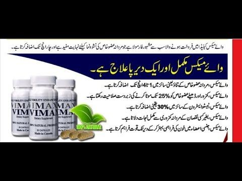 vimax pills price in pakistan shoppingate pk pinterest male