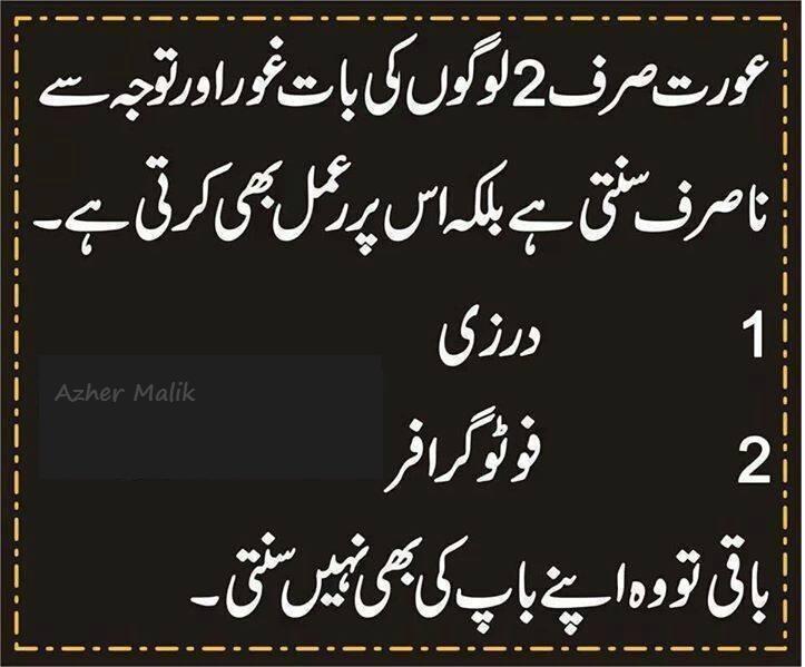 Urdu Latifay Husband Wife Funny Jokes With Cartoon 2014: Urdu Latifay: Ladies Jokes In Urdu Fonts 2014, Aurt Kay