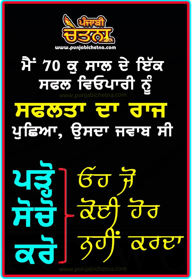 One of the Success secret Motivational Punjabi | Inspirational quotes
