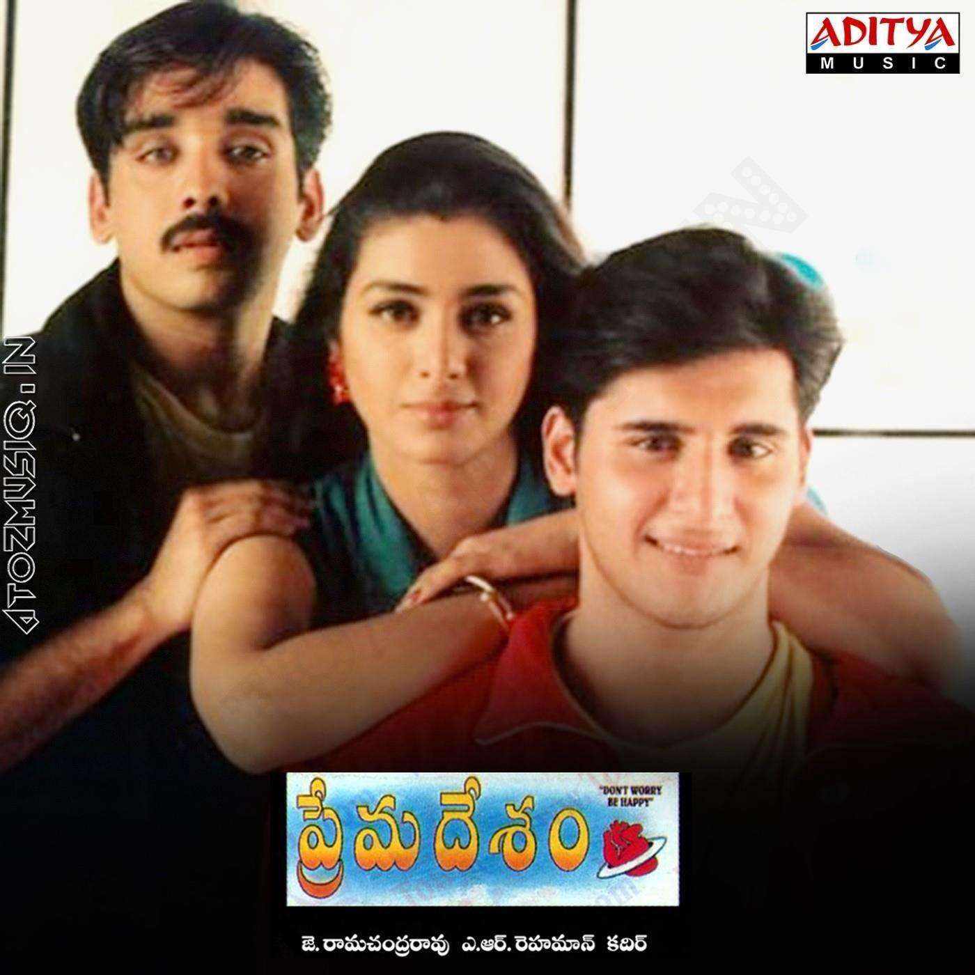 Prema Desam 1996 Flac Mp3 Song Itunes Telugu