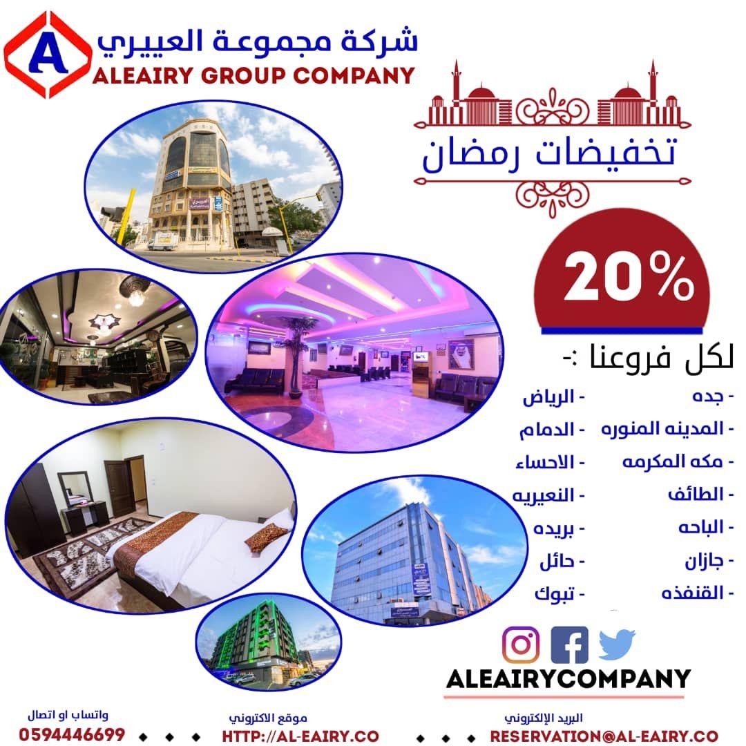 شقق مفروشه رخيصه بجمبع انحاء المملكه Group Of Companies Furnished Apartment Company