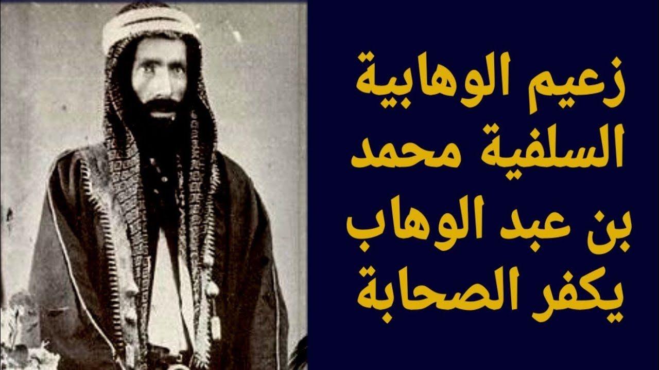 زعيم الوهابية السلفية الشيخ محمد بن عبد الوهاب يكفر الصحابة Movie Posters Poster Movies