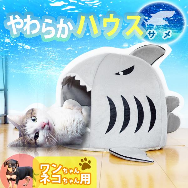 楽天市場 ペットハウス サメの家 ペットのおうち 犬 猫 ペットベッド ドーム型 室内ペットハウス ピックアップワールド ペットベッド ペット 猫 ペット