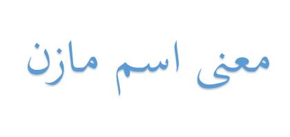معنى اسم مازن صفات حامل اسم مازن Arabic Calligraphy Calligraphy