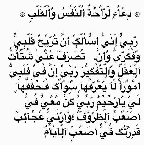 دعاء لراحة النفس والقلب ربي إني أسألك أن ت ريح قلبي وفكري وأن تصرف عني شتات العقل والتفكير ربي إن في قلبي أمورا Islamic Phrases Islamic Quotes Duaa Islam
