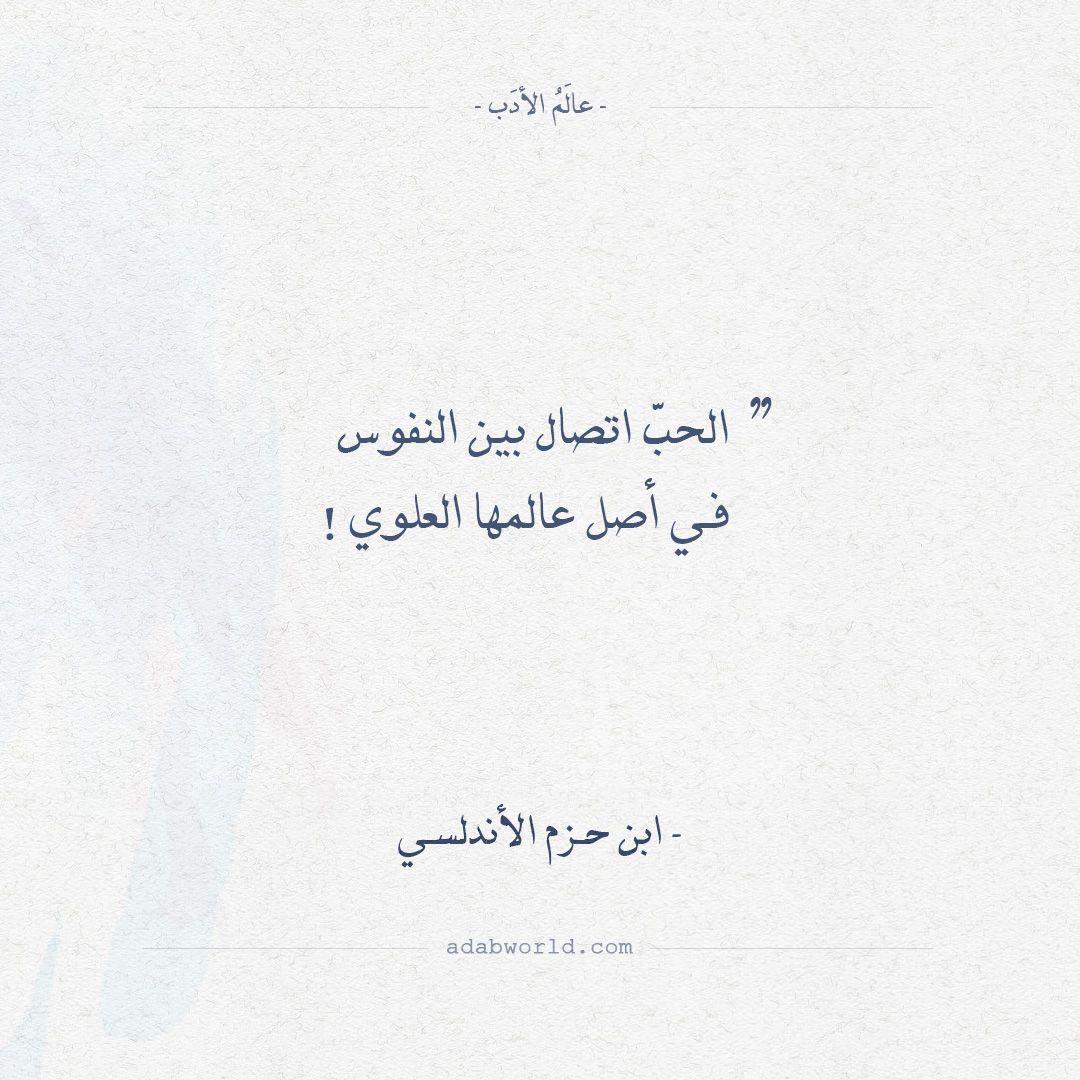 أقوال ابن حزم الأندلسي الحب اتصال بين النفوس عالم الأدب Quotes Deep Best Quotes Quotes