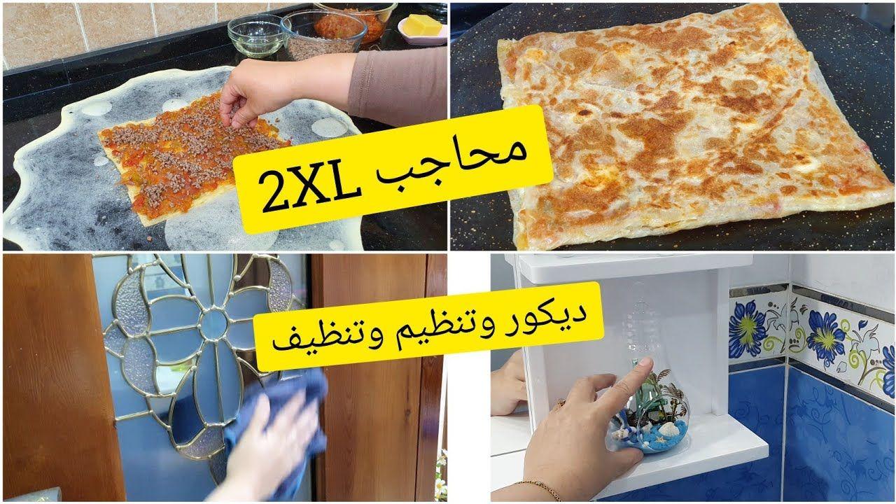 مشتريات غيرت ديكور الحمام محاجب 2xl على طريقة سميرة Dz ترتيب تنظيف تنظيم Youtube Breakfast Food Playbill