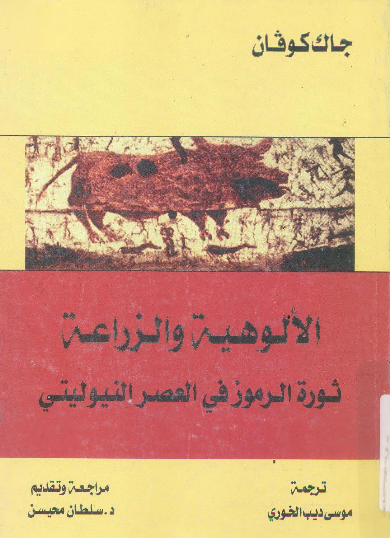 الالوهية والزراعة ثورة الرموز في العصر النيوليتي Free Download Borrow And Streaming Internet Archive Ex Quotes Arabic Books Free Books Download