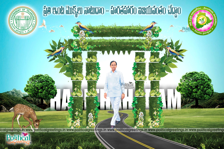 telugu haritha haram tree planting poster and slogans with