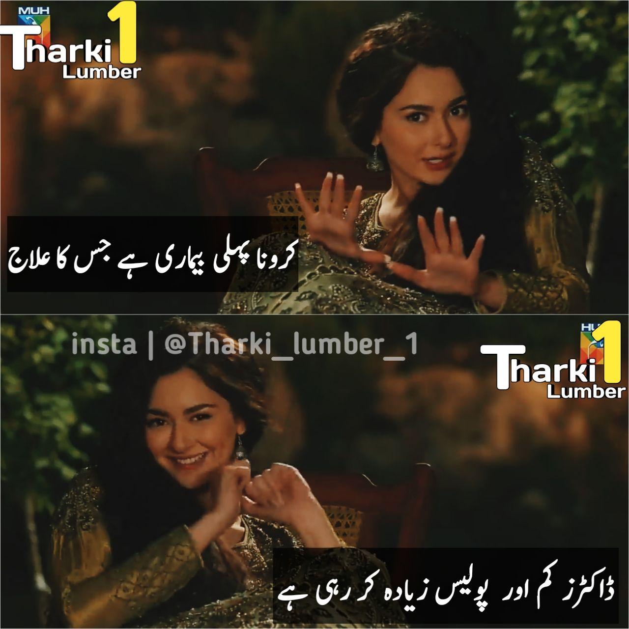 Haniya Amir Funny Pics Funny Pictures Funny Memes Funny